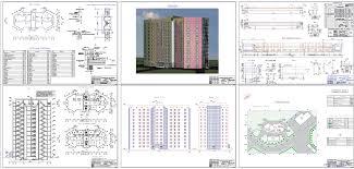 Курсовые и дипломные проекты Многоэтажные жилые дома скачать  Дипломный проект Многоэтажный дом с квартирами улучшенной планировки 12 и этажный 22 ДП