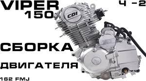 VIPER 150 Cборка двигателя - YouTube