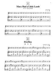 Mary Had A Little Lamb Flute Finger Chart Sheet Music Suzuki Flute School Volume 1 Takahashi T