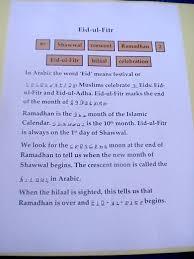 eid ul fitr essay eid ul fitr 2014