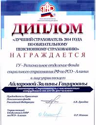 Достижения отделения Фонда ГОСУДАРСТВЕННОЕ УЧРЕЖДЕНИЕ  Диплом Лучший страхователь 2014 года по обязательному пенсионному страхованию