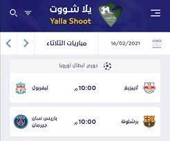 يلا شووت-Yalla Shoot - أي مباراة ستتابعون الليلة؟