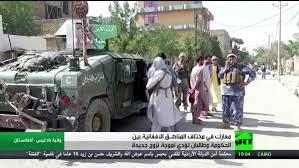 طالبان تشن هجوما واسعا وسط أفغانستان - RT Arabic