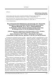 Отзыв официального оппонента на диссертацию Ж С Сенькиной  Показать еще
