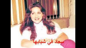 سعاد عبدالله وحفيدتها الحسناء وزوجها وابنائها وفي طفولتها وحقائق لا تعرفها  عنها - video Dailymotion