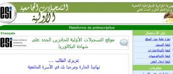 """Résultat de recherche d'images pour """"التسجيلات الجامعية 2017"""""""