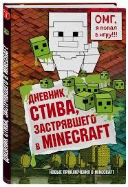 <b>Дневник</b> Стива, застрявшего в <b>Minecraft</b>. Книга 1 • , купить книгу ...