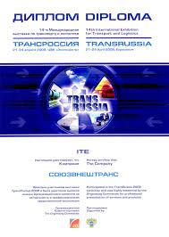 Дипломы и награды Диплом участника выставки по транспорту и логистике Трансроссия 2009