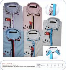<b>Рубашка</b> 26-168 длинный рукав