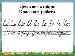 Презентации по русскому языку на тему Предлоги о и об  Классная работа