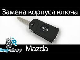 Выкидной <b>ключ Мазда</b> 2, 3, 6 замена корпуса <b>ключа</b> / <b>Mazda key</b> ...