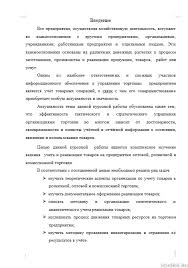 Учет товаров в розничной оптовой и комиссионной торговле ООО  Учет товаров в розничной оптовой и комиссионной торговле на примере ООО ОРФЕЙ 25 05 12