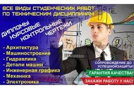 Заказать дипломную курсовую работу диссертацию отчет по  Выполнение рефератов контрольных курсовых дипломных работ