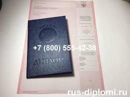 Купить диплом колледжа годов в Москве цена Тогда предлагаем купить диплом колледжа 2004 2006 Недорого купить диплом об окончании колледжа 2004 2006 цена которого указана на странице это отличный