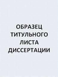 Образцы диссертаций авторефератов отзывов и рецензий Образец титульного листа диссертации