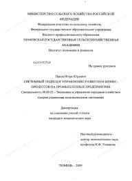 Ф А Диссертация  Кузин Ф А Диссертация