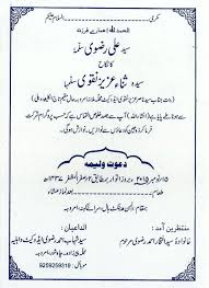 wedding invitation ali weds sana Wedding Cards In Urdu Wedding Cards In Urdu #17 wedding cards in urdu format