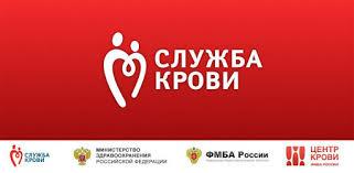 Приложения в Google Play – Служба Крови