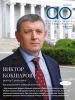 «Волга-техника» - успешная <b>модель</b> университетского <b>технопарка</b>