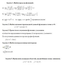 Контрольная работа № по дисциплине Математический анализ  Контрольная работа № 1 по дисциплине Математический анализ Вариант №9 МТС 1
