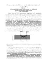 Аннотация дипломной работы Лаборатория биомедицинской Аннотация дипломной работы Лаборатория биомедицинской Оптическая визуализация сосудов методом пространственно