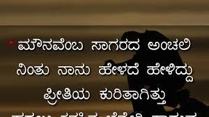 Kannada Love Quotes Kannada Sad Love Quotes Kannada Whatsapp Status Video Kannada Love Status