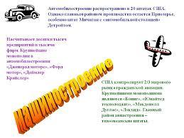 Курсовая на тему автомобильной экскурсии Фото № 9986 Курсовая на тему автомобильной экскурсии