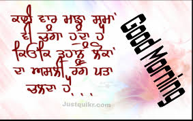 good morning es in punjabi pics