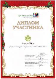 Наши дипломы и сертификаты офисная мебель pronto office диплом