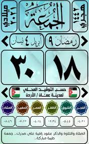مواعيد الصلاة ليوم غد الجمعة ❤... - أوقات الصلاة في الأردن