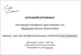 Татьяна Фаундер стилист имиджмейкер профессионал моды В