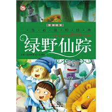 get ations the wizard of oz fairy tale clics of children s books xinhua book genuine selling books