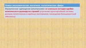 Социально экономическое развитие Советской России СССР в  Новая экономическая политика политическая сфера Ограниченное допущение капитализма не изменило методов идейнополитического руководства страной