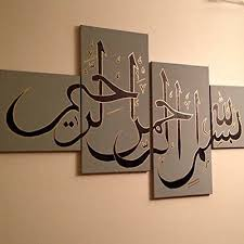 Small Picture 1101 best Arabic Calligraphy Islamic Wall Art images on Pinterest