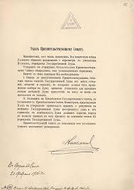 Учреждение Государственной Думы