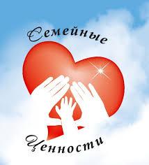 детский сад № Семья и семейные ценности В