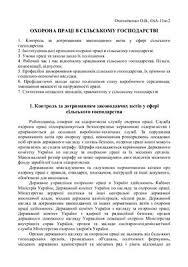 Сельское хозяйство агропром ru Реферат Охорона праці в сільському господарстві