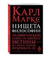 Купить книги по философии в Волгограде, сравнить цены на ...