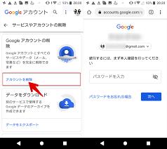 Google アカウント 削除