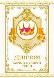 Сувенирный диплом Диплом самой лучшей тещи продажа цена в  Сувенирный диплом Диплом самой лучшей тещи