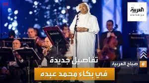 صباح العربية | أمين فارسي بروي تفاصيل مشاركته في حفل محمد عبدو - YouTube