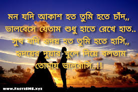 Propose Day Bangla Shayari Propose Day Quotes By Fast2sms