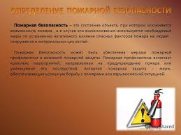Презентация на тему Обеспечение пожарной безопасности  3 Пожарная безопасность