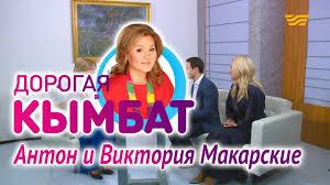 Антон и Виктория Макарские. «Дорогая Кымбат» - YouTube