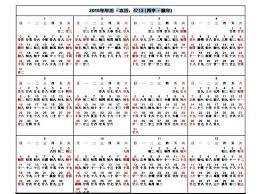 Chinese Calendar Template Chinese Calendar Template Erieairfair