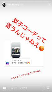 キングヌー 常田 ツイッター