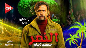 مسلسل النمر محمد امام رمضان 2021 | اكشن كوميدي - YouTube