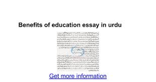 benefits of education essay in urdu google docs