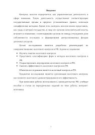 Налоговый контроль в Российской Федерации docsity Банк Рефератов Это только предварительный просмотр