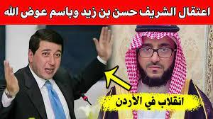 عاجل: تفاصيل اعتقال الشريف حسن بن زيد وباسم عوض الله - YouTube